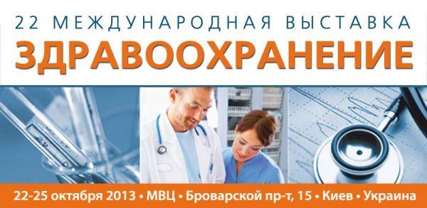 22-Я міжнародна медична виставка «охорона здоров`я - 2013»