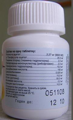 Аеровит - вітаміни, які надають загальнозміцнюючу дію