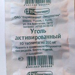 Таблетки Активоване вугілля