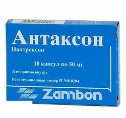 Антаксон в капсулах 50 мг
