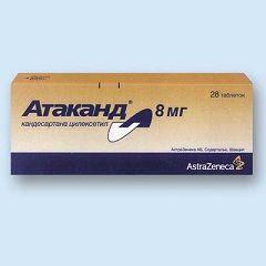 Таблетки Атаканд 8 мг
