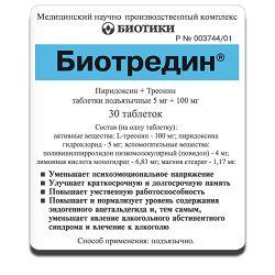 Біотредину