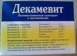 вітаміни Декамевит