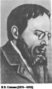 Л. В. Соболєв