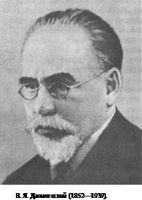 В. Я. Данилевський