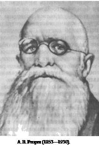А. В. Репрев