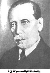 В. Д. Шервинский