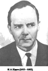 Н. А. Юдаев