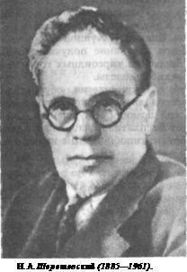 Н. А. Шерешевський