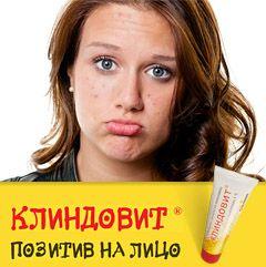 Кліндовіт - препарат для лікування акне