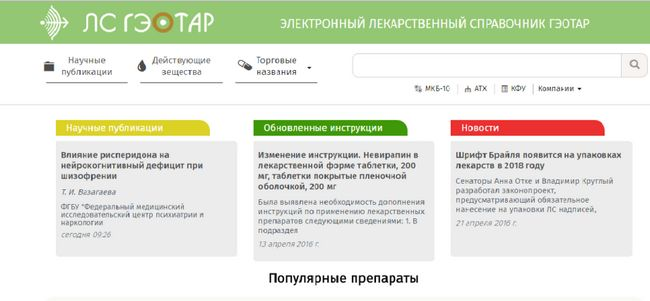 Електронний довідник ГЕОТАР - спеціальний ресурс для фармацевтів